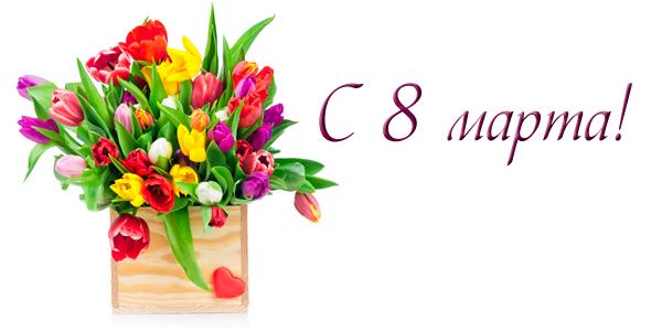 Как, картинка с поздравлениями 8 марта клиентам
